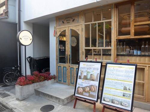 京都「IKARIYA COFFEE KYOTO」へ行く。_f0232060_19543271.jpg