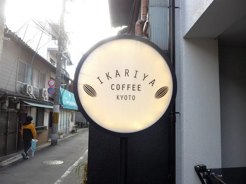 京都「IKARIYA COFFEE KYOTO」へ行く。_f0232060_19544022.jpg