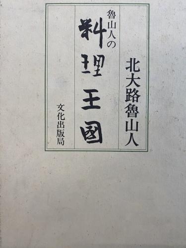 魯山人_d0185565_16431802.jpeg