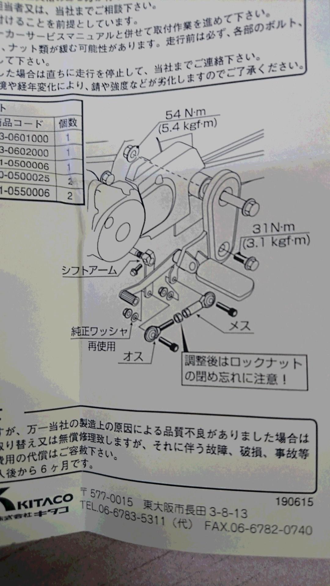 モンキ-125カスタムブログ【シフトチェンジ強化パーツ編】_b0163075_12392315.jpg