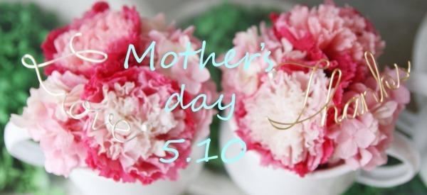 2020. 母の日のお届けについて(5月7日更新)_b0120777_02221995.jpg