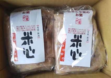 お客様の声:「玄米と小豆のお粥」がとても食べやすくておいしかった。_b0126182_23415128.jpg