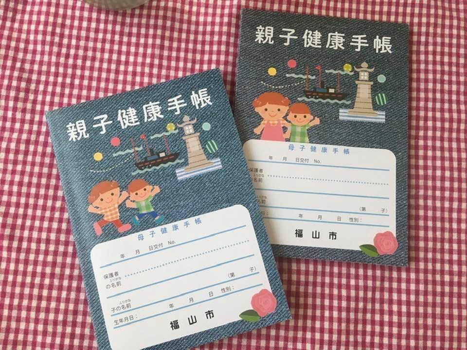 親子手帳のお仕事_b0102193_18254587.jpg