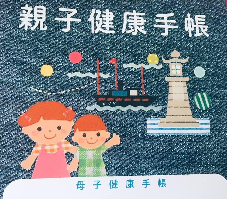 親子手帳のお仕事_b0102193_18260010.jpg