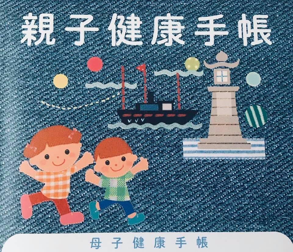親子手帳のお仕事_b0102193_18262021.jpg