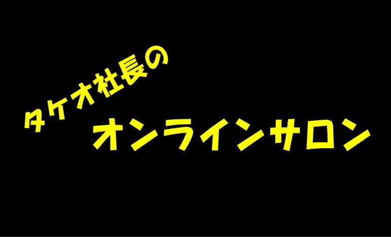 来店不要で相談できる新・金栄堂オンラインサービス「タケオ社長のオンラインサロン」開始!_c0003493_20474057.jpg
