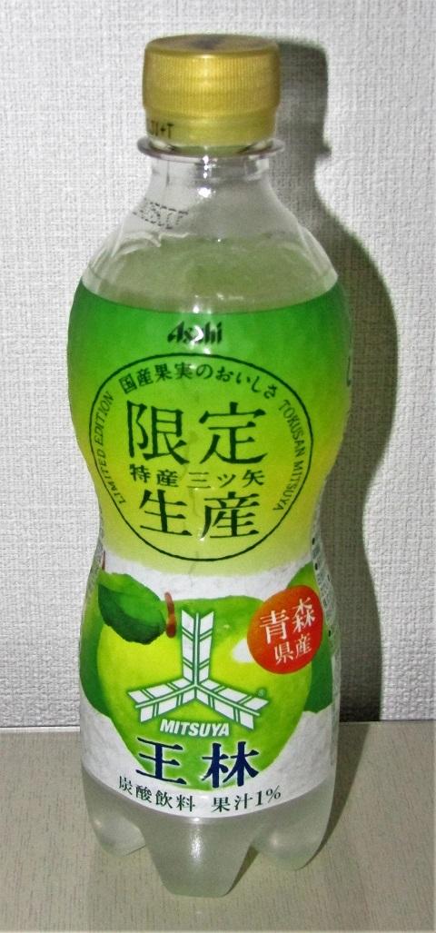 特産三ツ矢 青森県産 王林~三ツ矢祭130~次は2025??_b0081121_10354680.jpg