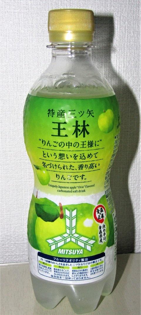 特産三ツ矢 青森県産 王林~三ツ矢祭130~次は2025??_b0081121_10355335.jpg