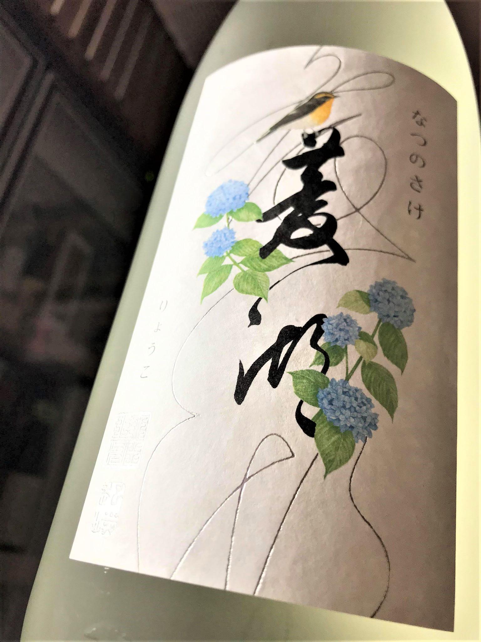 【日本酒】菱湖🐤特別編『なつのさけ』純米大吟醸 山酒4号50磨き 特別限定蔵出し 令和1BY🆕_e0173738_10312759.jpg