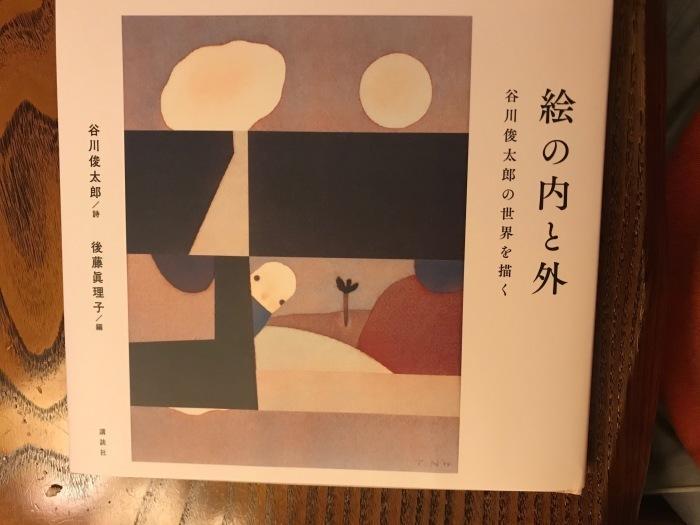 絵の内と外〜谷川俊太郎の世界を描く_b0084241_21261522.jpg