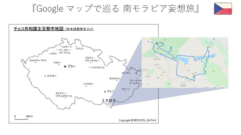 Google マップでチェコを巡る妄想旅_c0060143_19334468.jpg