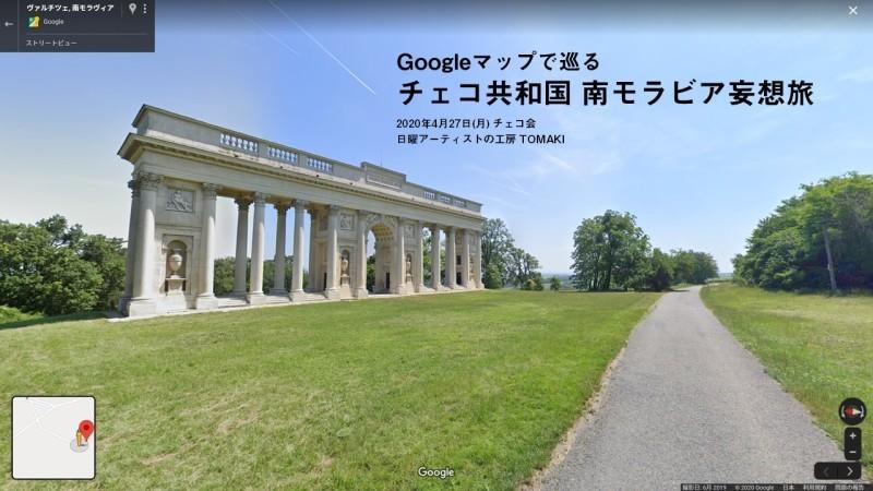 Google マップでチェコを巡る妄想旅_c0060143_19383049.jpg