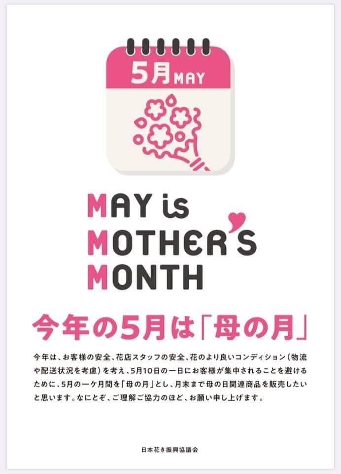 まだ、継続中です🍀 今年の5月は「母の月」_b0137969_08250697.jpeg