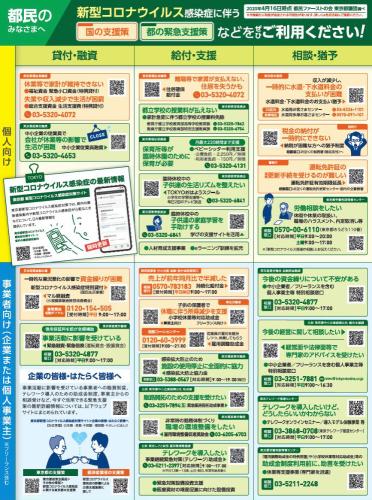 新型コロナウイルス感染症対策_f0059673_17234219.jpg