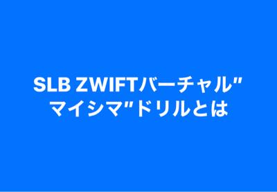 """ZWIFTバーチャル""""マイシマ""""ドリル とは。_e0363689_20134077.jpg"""