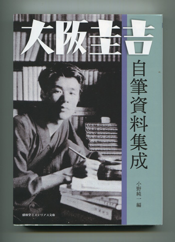 大阪圭吉自筆資料集成_f0307792_19400859.jpg