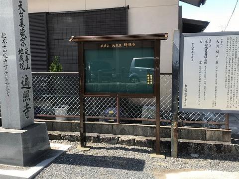 和風屋根掲示板の設置_c0215194_20074942.jpg
