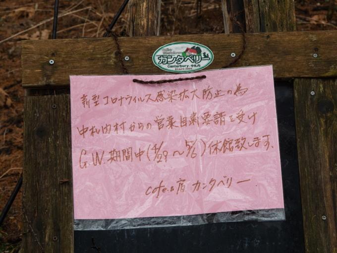 村の自粛要請を受けGW期間4/29~5/6休館致します。_f0276498_15290576.jpg