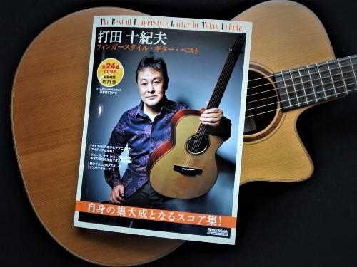 打田十紀夫さんのベスト盤CD付き楽譜集_c0137404_09074769.jpg