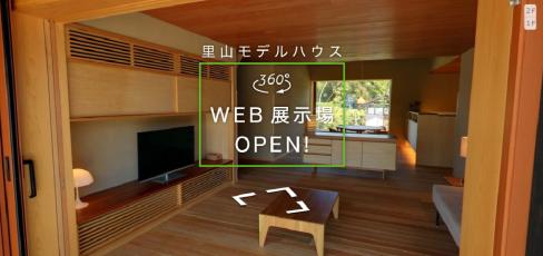 WEB展示場がオープンしました。_a0059217_17180748.png