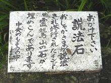 浄瑠璃寺の蓮の花と鎮魂の皿碑 2015_f0213825_09514194.jpg