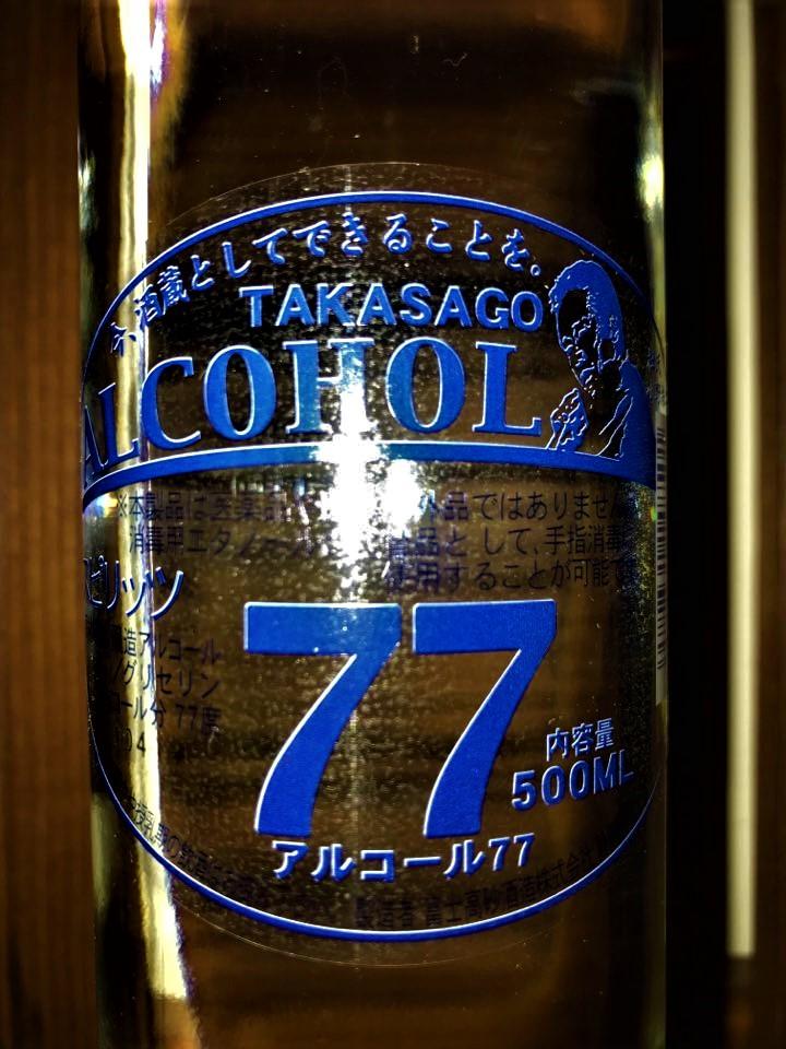 【お知らせ】高濃度エタノール製品『高砂アルコール77』ご予約限定販売のお知らせ_e0173738_10342421.jpg