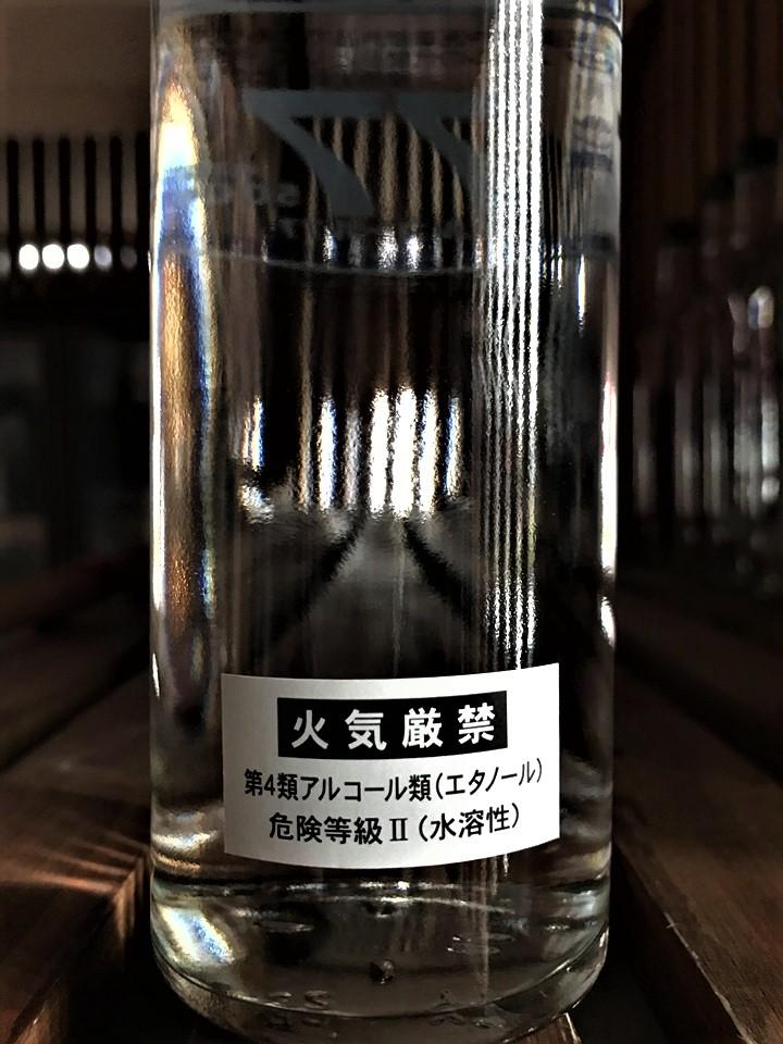 【お知らせ】高濃度エタノール製品『高砂アルコール77』ご予約限定販売のお知らせ_e0173738_10344632.jpg