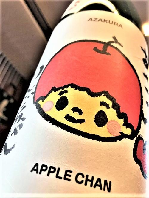 【日本酒】阿櫻🌸番外編『もぎたて🍎りんごちゃん』特別純米生酒 特別限定醸造SPver 令和1BY🆕_e0173738_1139096.jpg