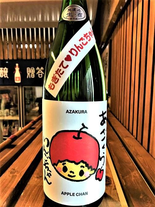【日本酒】阿櫻🌸番外編『もぎたて🍎りんごちゃん』特別純米生酒 特別限定醸造SPver 令和1BY🆕_e0173738_11392425.jpg