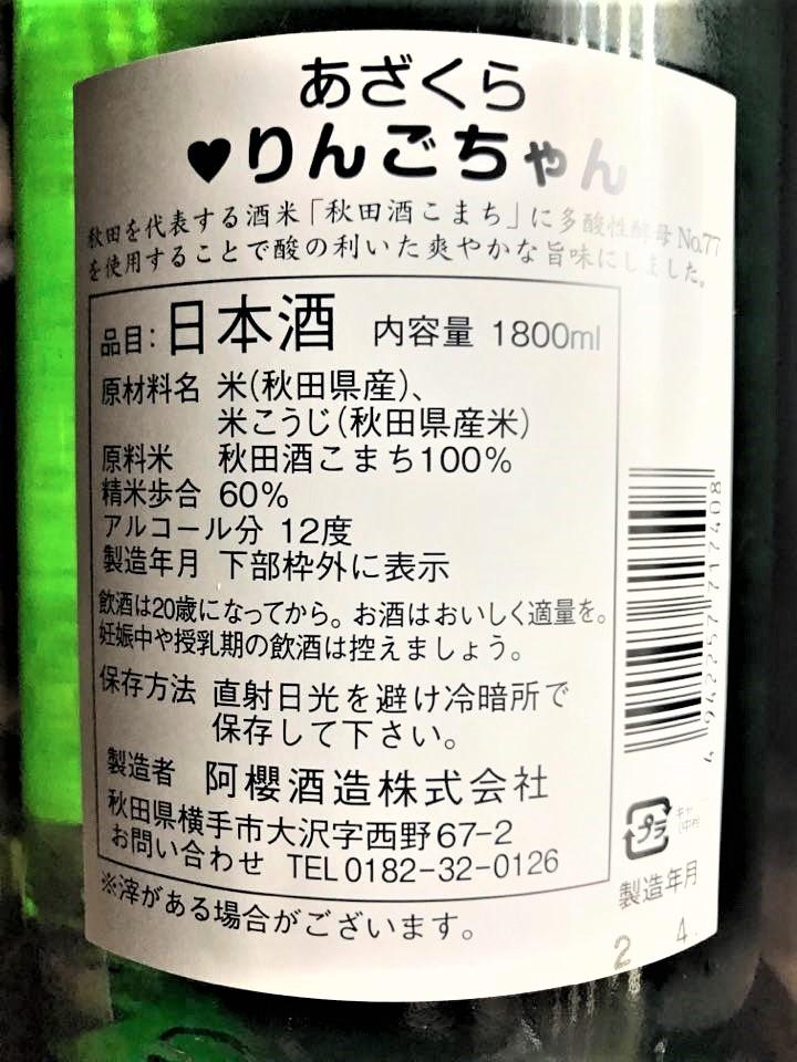 【日本酒】阿櫻🌸番外編『もぎたて🍎りんごちゃん』特別純米生酒 特別限定醸造SPver 令和1BY🆕_e0173738_11401940.jpg