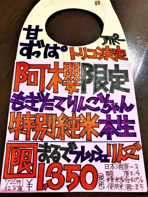 【日本酒】阿櫻🌸番外編『もぎたて🍎りんごちゃん』特別純米生酒 特別限定醸造SPver 令和1BY🆕_e0173738_11405312.jpg