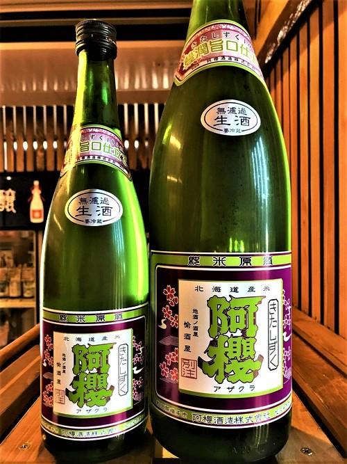 【日本酒】阿櫻🌸番外編『もぎたて🍎りんごちゃん』特別純米生酒 特別限定醸造SPver 令和1BY🆕_e0173738_11411120.jpg