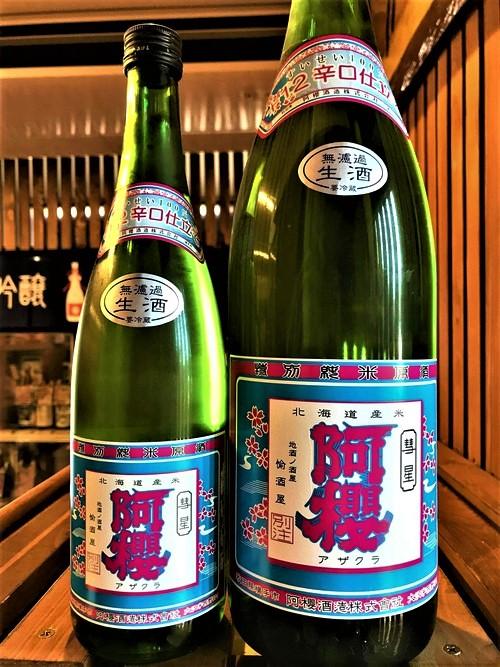 【日本酒】阿櫻🌸番外編『もぎたて🍎りんごちゃん』特別純米生酒 特別限定醸造SPver 令和1BY🆕_e0173738_1141114.jpg