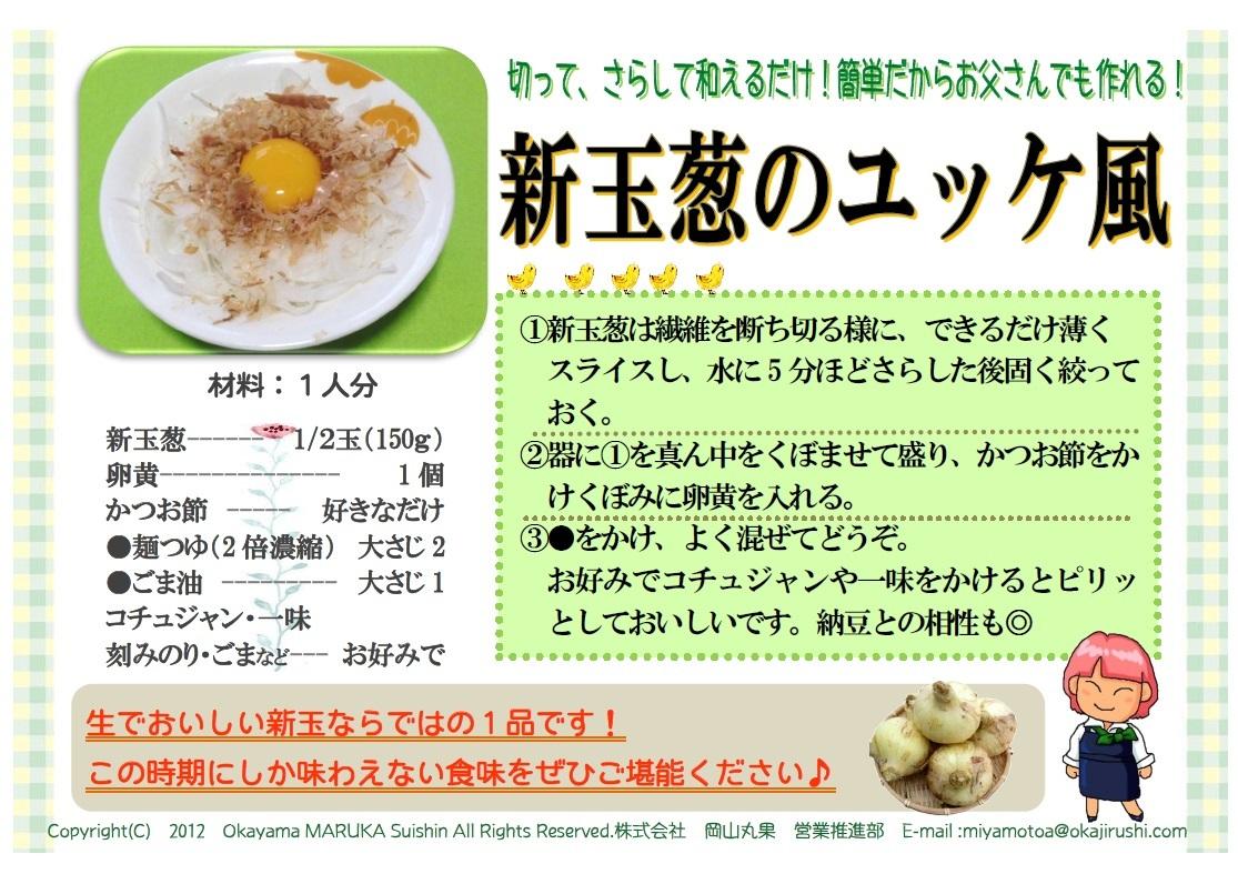 市場へGOGO! 4/28 RSKラジオ_b0171839_14562258.jpg