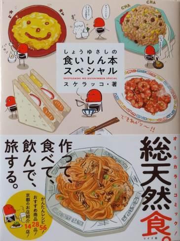 『しょうゆさしの食いしん本スペシャル』再入荷しました_a0265743_22120351.jpg