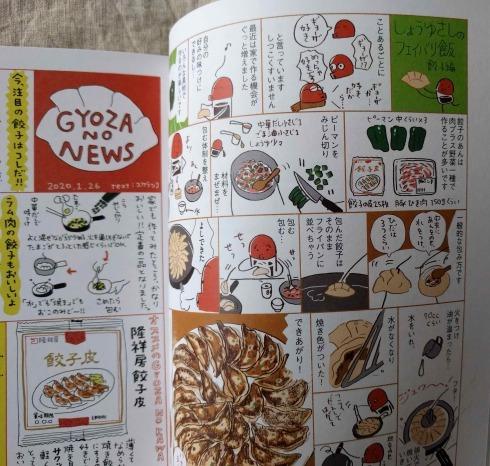 『しょうゆさしの食いしん本スペシャル』再入荷しました_a0265743_22125422.jpg