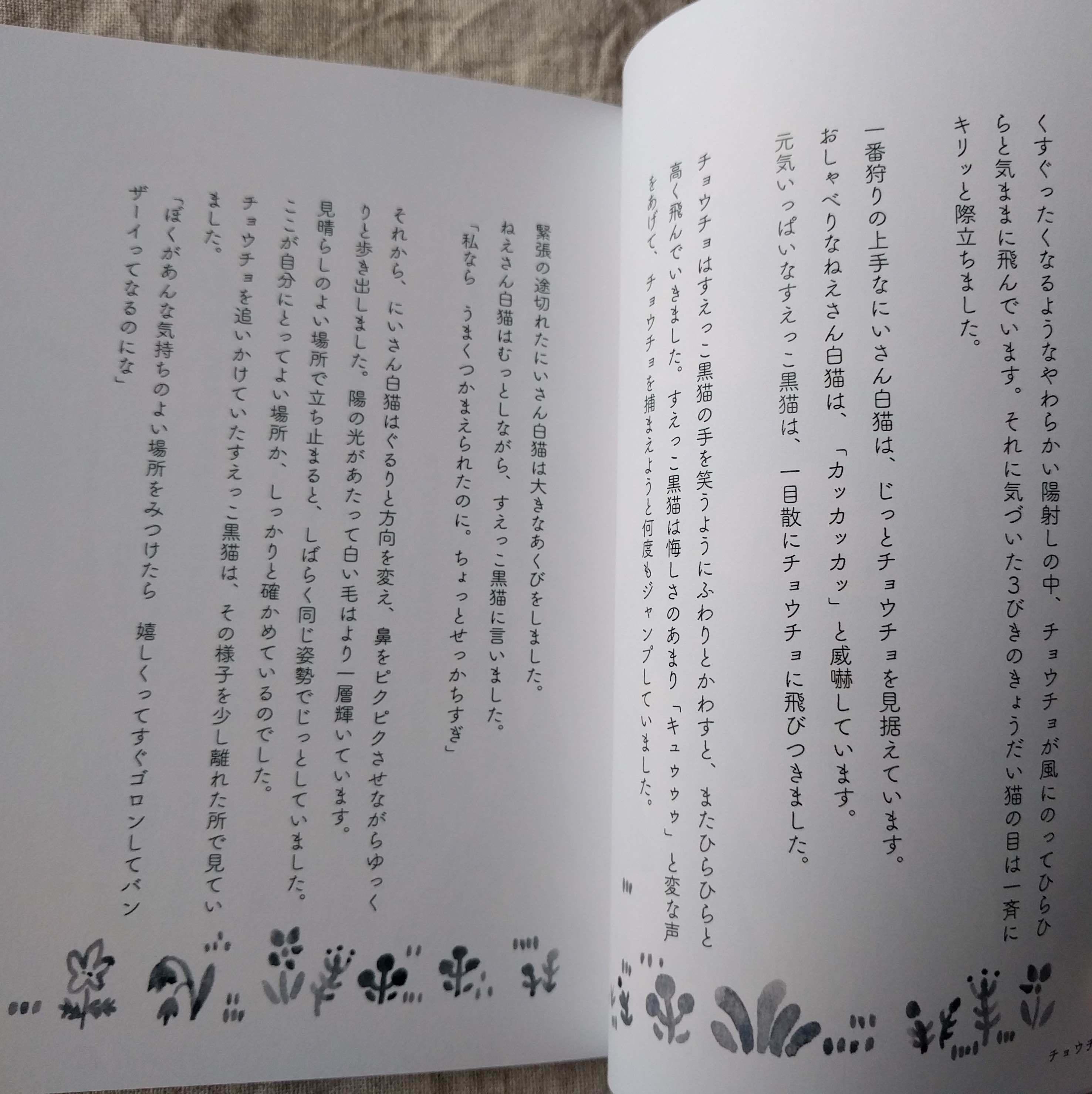 『ある3びきのきょうだい猫の話』_a0265743_22293912.jpg