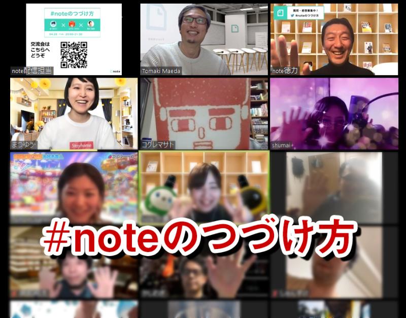 #noteのつづけ方 オンライントークイベントを視聴。その流れでオンライン飲み_c0060143_22104515.jpg