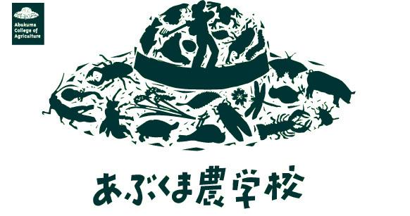 【お知らせ】公益社団法人角田市農業振興公社の交代制勤務について_d0247345_14523434.jpg
