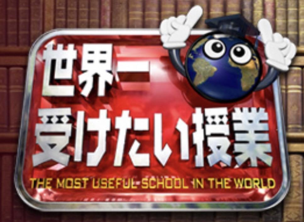 『世界一受けたい授業』に弊社商品が紹介されます!!_f0220354_11424843.jpeg