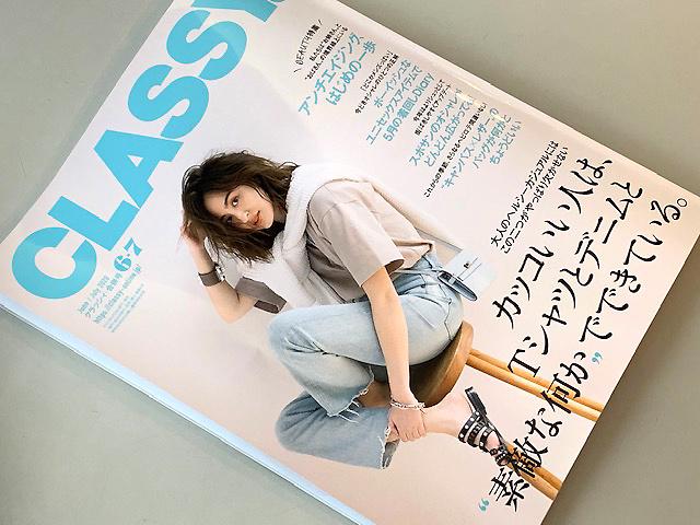 女性ファッション誌『CLASSY.(クラッシー)』2020年6-7月合併号 撮影協力!_d0099181_17480533.jpg