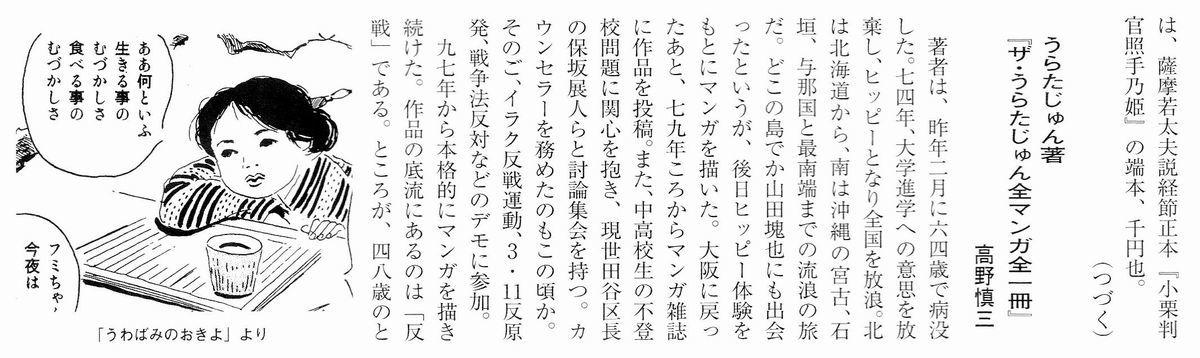 月刊情報紙「アナキズム」_d0106888_11431262.jpg