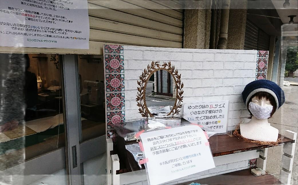 布マスク一部価格改正のお知らせ☆_e0244892_15243597.jpg