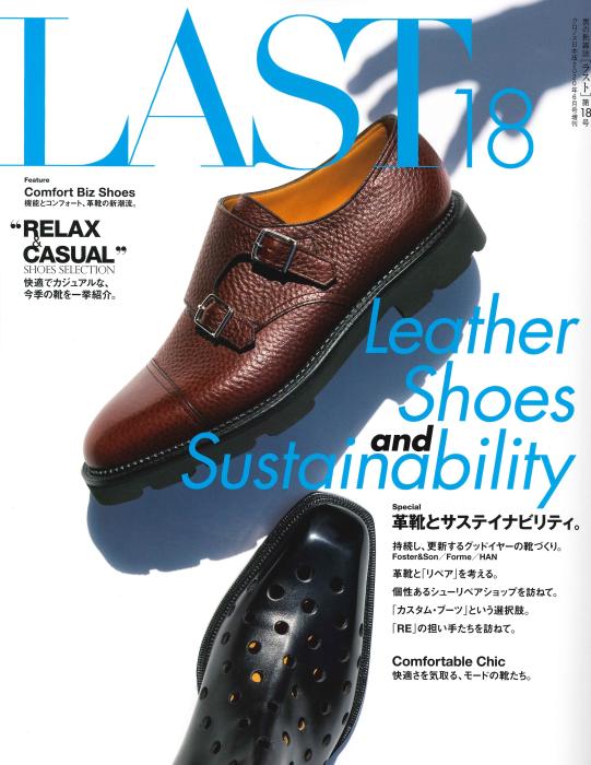 雑誌「LAST」に掲載していただきました_b0226322_16433365.png