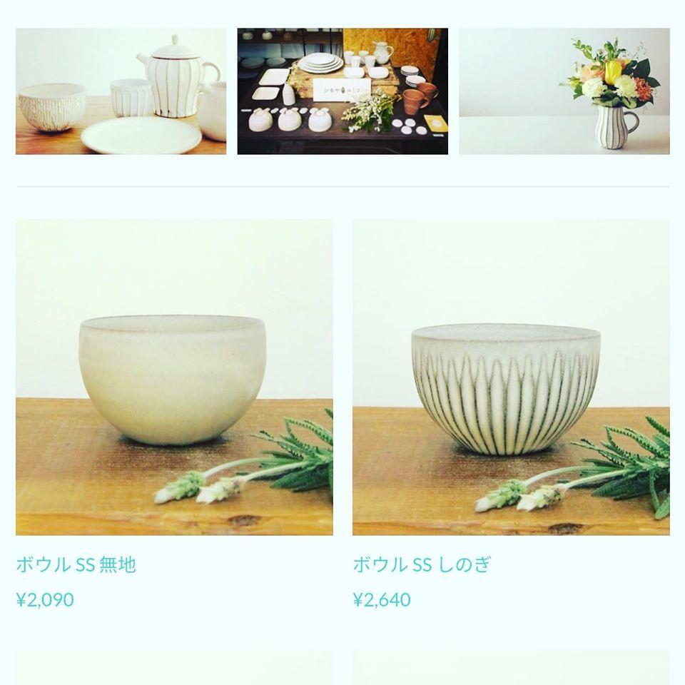 市 益子 オンライン 陶器