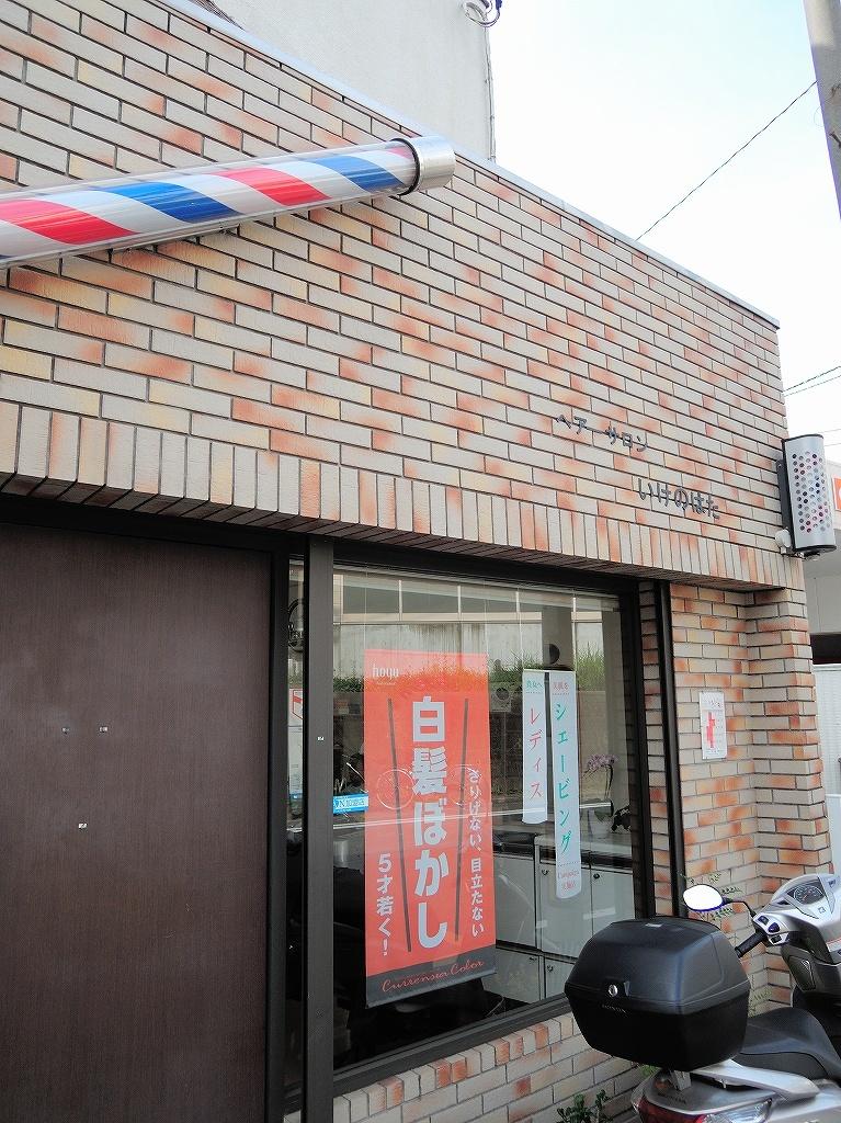 ある風景:Oguchi ▶ Myorenji@Yokohama #4_c0395834_00590205.jpg