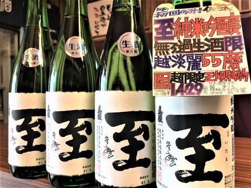 【日本酒】至『特別編』純米吟醸 無濾過生酒 新潟産越淡麗55磨き 蔵元特別限定蔵出し 令和1BY🆕_e0173738_12451253.jpg