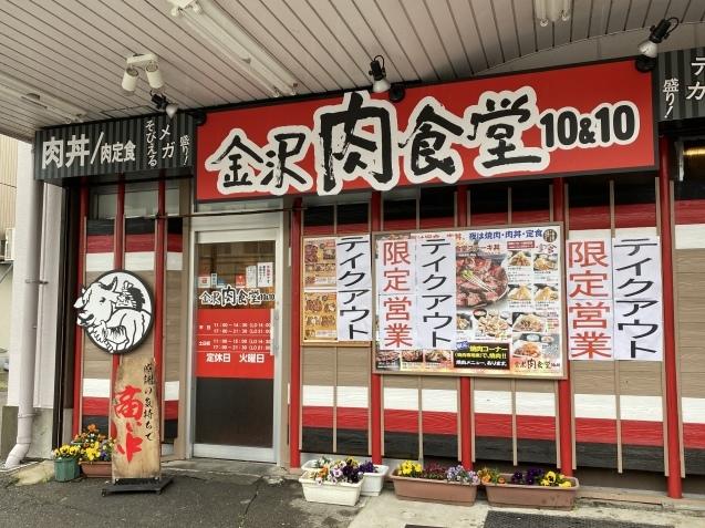 金沢牛たん食堂 10&10(金沢市西念)_b0322744_13493852.jpeg