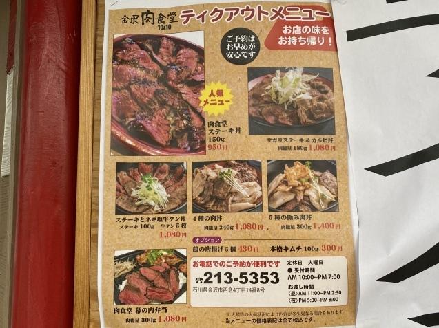 金沢牛たん食堂 10&10(金沢市西念)_b0322744_13501774.jpeg