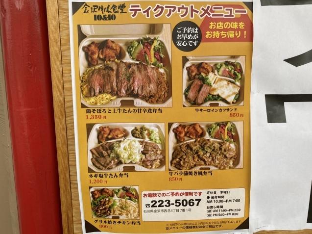 金沢牛たん食堂 10&10(金沢市西念)_b0322744_13503377.jpeg